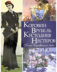 Коровин, Врубель, Кустодиев, Нестеров. Гении Серебряного века