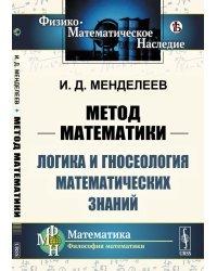 Метод математик. Логика и гносеология математических знаний