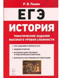 История. ЕГЭ. 10–11-е классы. Тематические задания высокого уровня сложности
