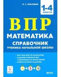 Математика. ВПР. 1–4-е классы. Справочник ученика начальной школы