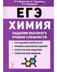 Химия. ЕГЭ. 10–11-е классы. Задания высокого уровня сложности