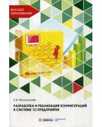 Разработка и реализация конфигураций в системе 1С: Предприятие. Учебник