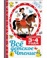 Все детское чтение. 3-4 года