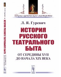История русского театрального быта. От середины XVII до начала XIX века
