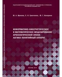Информатико-кибернетическое и математическое моделирование археологической эпохи: логико-понятийный аппарат