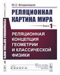 Реляционная картина мира. Книга 1. Реляционная концепция геометрии и классической физики