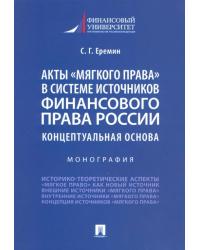 Акты «мягкого права» в системе источников финансового права России: концептуальная основа. Монография