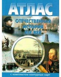 Атлас. Отечественная история. XIX век (с контурными картами). ФГОС