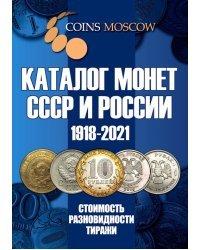 Каталог Монет СССР и России 1918-2021 годов. Выпуск №13