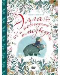 Элла и новогодний медведь