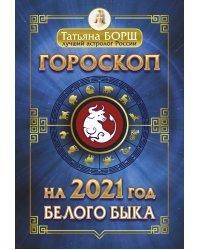 Гороскоп на 2021 год Белого Быка