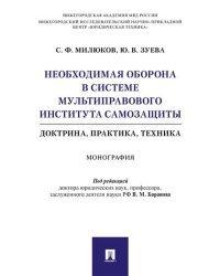 Необходимая оборона в системе мультиправового института самозащиты (доктрина, практика, техника). Монография