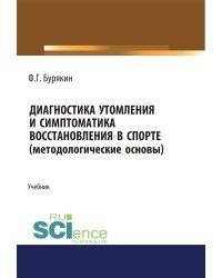 Диагностика утомления и симптоматика восстановления в спорте (методологические основы). Учебник