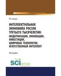 Интеллектуальная экономика России третьего тысячелетия:модернизация, инновации, инвестиции, цифровые технологии, искусственный интеллект. Монография