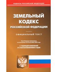 Земельный кодекс Российской Федерации. По состоянию на 25 сентября 2020 года. С таблицей изменений и с постановлениями судов