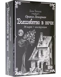 "Оракул Ленорман ""Волшебство в ночи"". 36 карт + инструкция"
