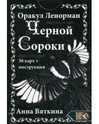 "Оракул Ленорман ""Черной Сороки"". 36 карт + инструкция"