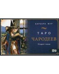 Таро Чародеев. 78 карт + инструкция