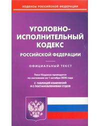 Уголовно-исполнительный кодекс Российской Федерации. По состоянию на 1 октября 2020 года. С таблицей изменений и с постановлениями судов