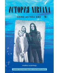 Come as you are: история Nirvana, рассказанная Куртом Кобейном и записанная Майклом Азеррадом