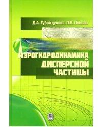 Аэрогидродинамика дисперсной частицы