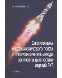 Электрофизика ракетно-космического полета и электрофизические методы контроля и диагностики изделий РКТ