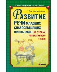 Развитие речи младших слабослышащих школьников на уроках литературного чтения