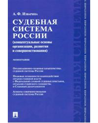 Судебная система России: концептуальные основы организации, развития и совершенствования. Монография