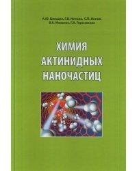 Химия актинидных частиц