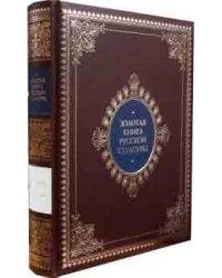 Золотая книга русской культуры (кожаный)
