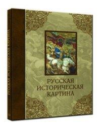 Русская историческая картина (кожаный)