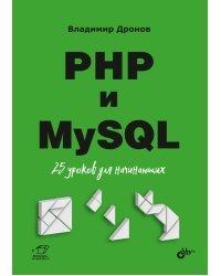 PHP и MySQL. 25 уроков для начинающих