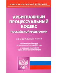 Арбитражный процессуальный кодекс Российской Федерации. По состоянию на 1 октября 2020 года. С таблицей изменений и с постановлениями судов