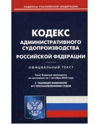 Кодекс административного судопроизводства Российской Федерации. По состоянию на 1 октября 2020 года. С таблицей изменений и с постановлениями судов