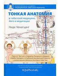 Тонкая анатомия в тибетской медицине, йоге и медитации. Ключ к энергетической структуре человека