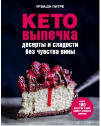 Кето-выпечка. Десерты и сладости без чувства вины