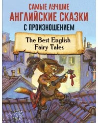 Самые лучшие английские сказки с произношением