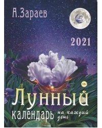 Лунный календарь на каждый день. 2021 год