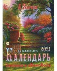 Календарь дачника и цветовода на каждый день. 2021 год