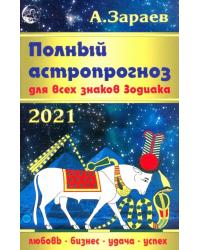 Полный астропрогноз для всех знаков Зодиака. 2021 год