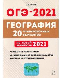 ОГЭ 2021. География. 9-й класс. 20 тренировочных вариантов по новой демоверсии 2021 года