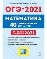ОГЭ 2021. Математика. 9-й класс. 40 тренировочных вариантов по новой демоверсии 2021 года