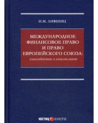 Международное финансовое право и право Европейского союза: взаимодействие и взаимовлияние