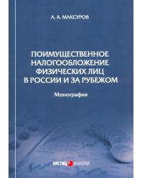 Поимущественное налогообложение физических лиц в России и за рубежом