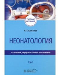 Неонатология. Том 1