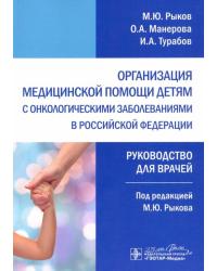 Организация медицинской помощи детям с онкологическими заболеваниями в Российской Федерации