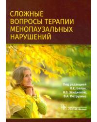 Сложные вопросы терапии менопаузальных нарушений