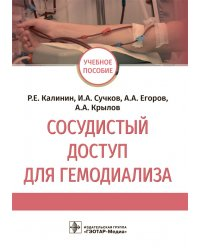 Сосудистый доступ для гемодиализа