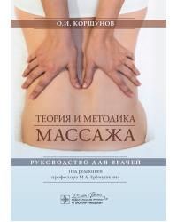 Теория и методика массажа
