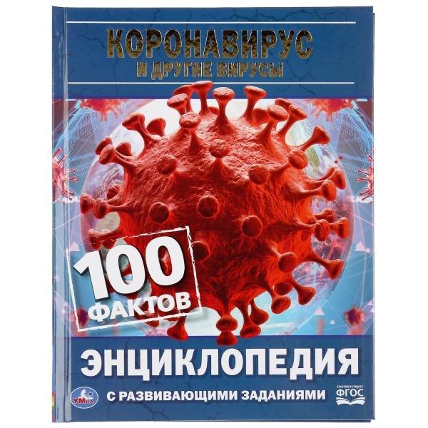 Коронавирус и другие вирусы. 100 фактов